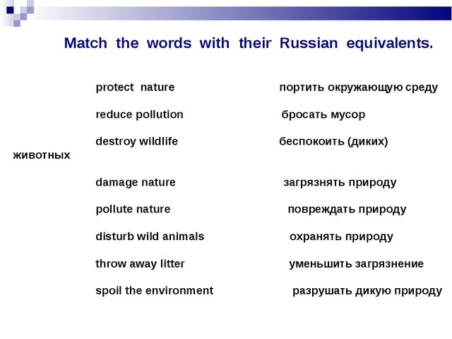 Match the words with their Russian equivalents. protect nature портить окруж...