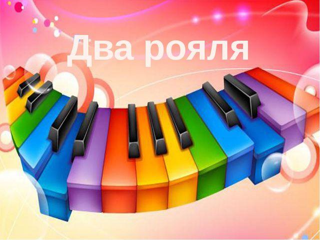 Два рояля