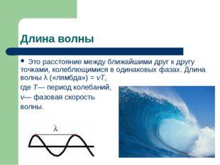 Длина волны Это расстояние между ближайшими друг к другу точками, колеблющими