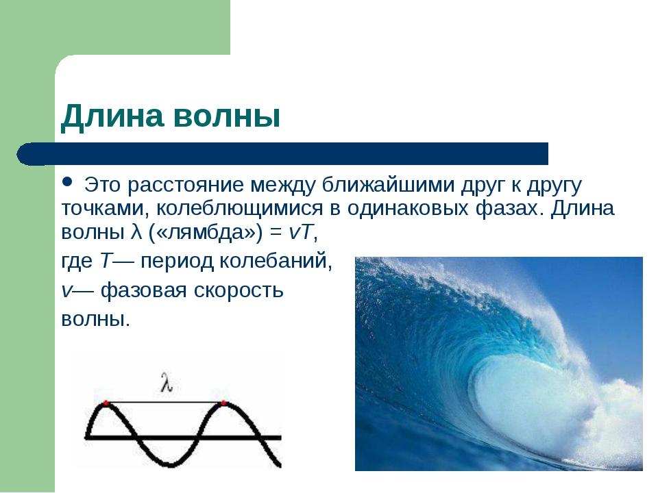 Длина волны Это расстояние между ближайшими друг к другу точками, колеблющими...