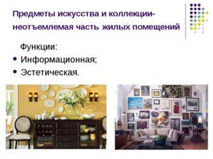 Предметы искусства и коллекции- неотъемлемая часть жилых помещений Функции: И