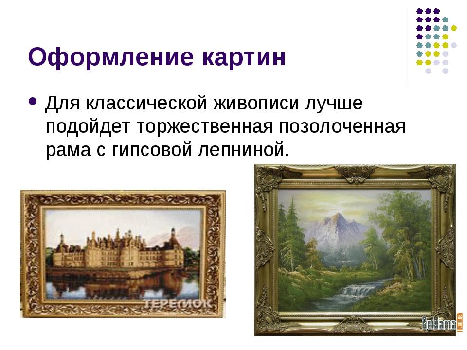 Оформление картин Для классической живописи лучше подойдет торжественная позо...
