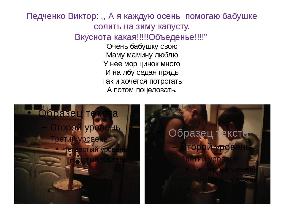 Педченко Виктор: ,, А я каждую осень помогаю бабушке солить на зиму капусту....