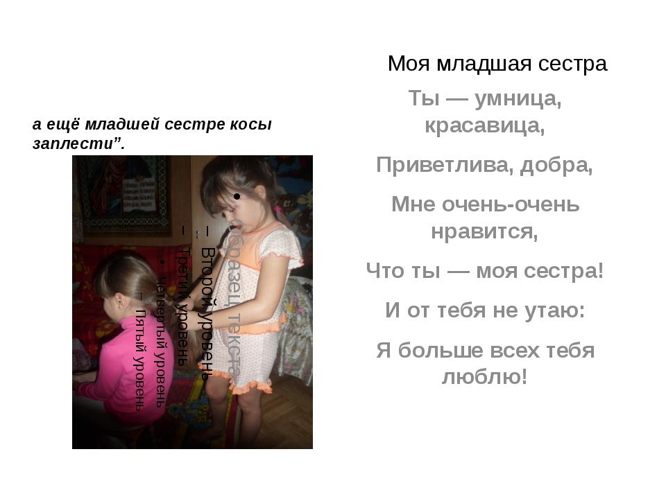 Поздравление с младшей сестренкой