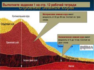 Строение Земной коры Материковая земная кора имеет мощность от 30 до 80 км. С