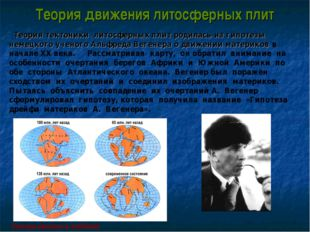 Теория движения литосферных плит Теория тектоники литосферных плит родилась и