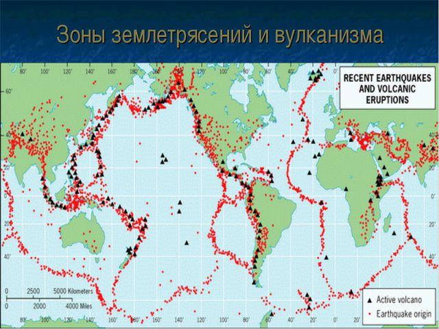 Зоны землетрясений и вулканизма