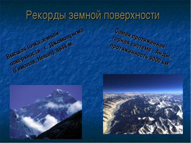 Рекорды земной поверхности Самая протяженная горная система - Анды, протяженн...