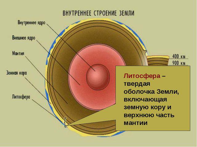 Литосфера – твердая оболочка Земли, включающая земную кору и верхнюю часть ма...
