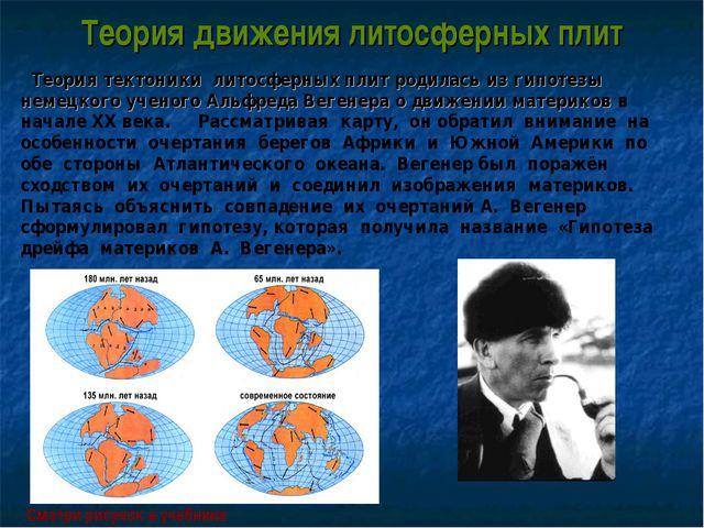 Теория движения литосферных плит Теория тектоники литосферных плит родилась и...