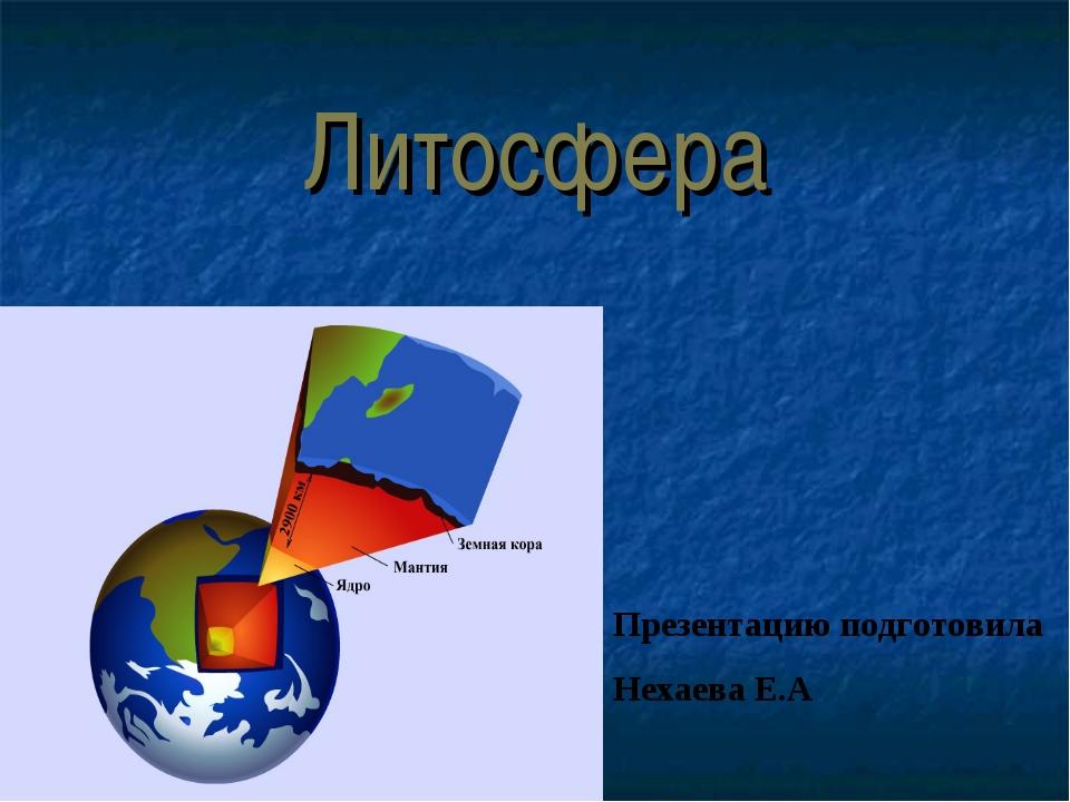 Литосфера Презентацию подготовила Нехаева Е.А