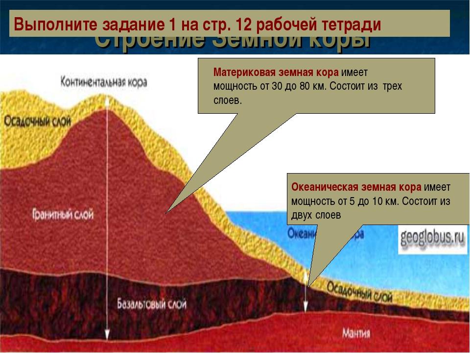 Строение Земной коры Материковая земная кора имеет мощность от 30 до 80 км. С...