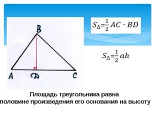 Площадь треугольника равна половине произведения его основания на высоту