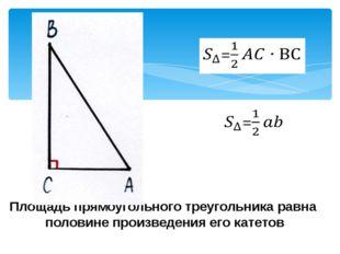 Площадь прямоугольного треугольника равна половине произведения его катетов