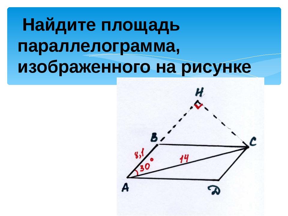 Найдите площадь параллелограмма, изображенного на рисунке