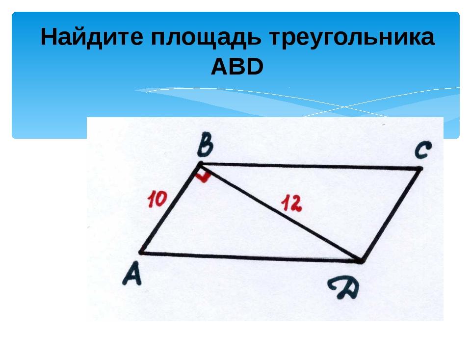 Найдите площадь треугольника АВD