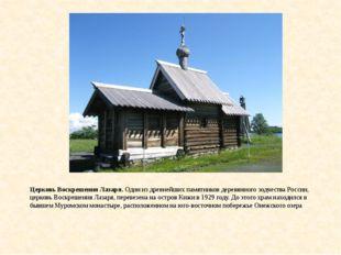 Церковь Воскрешения Лазаря. Один из древнейших памятников деревянного зодчест