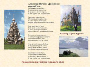 Владимир Марков «Церковь» Александр Шаганов «Деревянные церкви Руси» Деревян