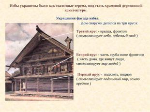 Дом снаружи делился на три яруса: Первый ярус - подклеть, подпол ( символизи