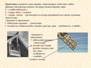 Причелины украшали скаты крыши, символизируя «небесные хляби». Древние землед