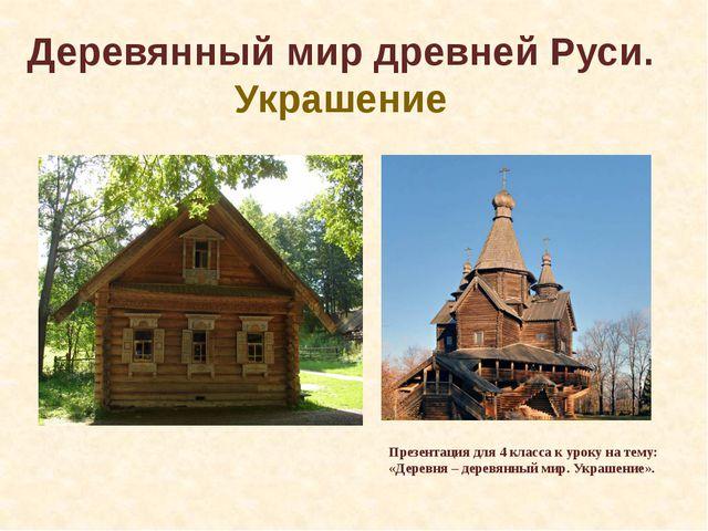 Деревянный мир древней Руси. Украшение Презентация для 4 класса к уроку на те...