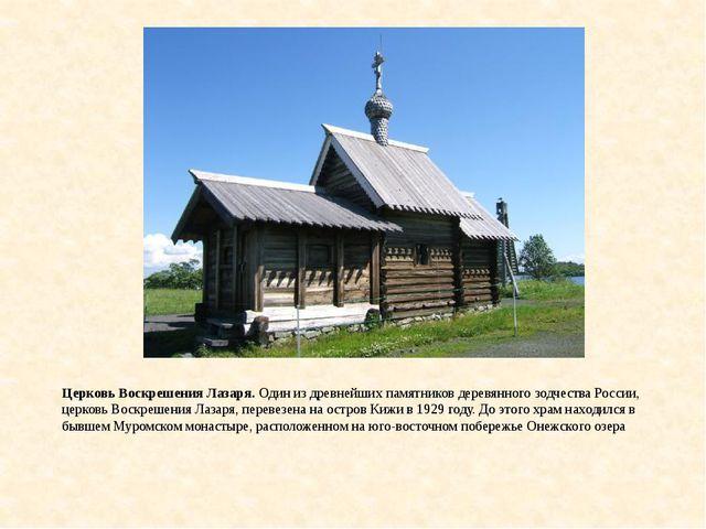 Церковь Воскрешения Лазаря. Один из древнейших памятников деревянного зодчест...