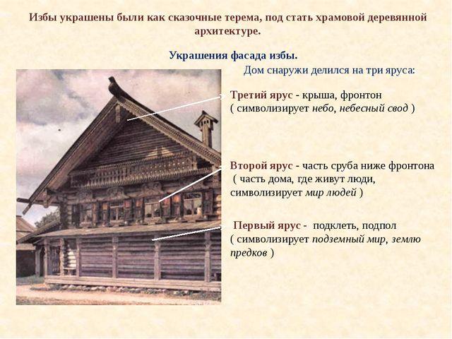 Дом снаружи делился на три яруса: Первый ярус - подклеть, подпол ( символизи...