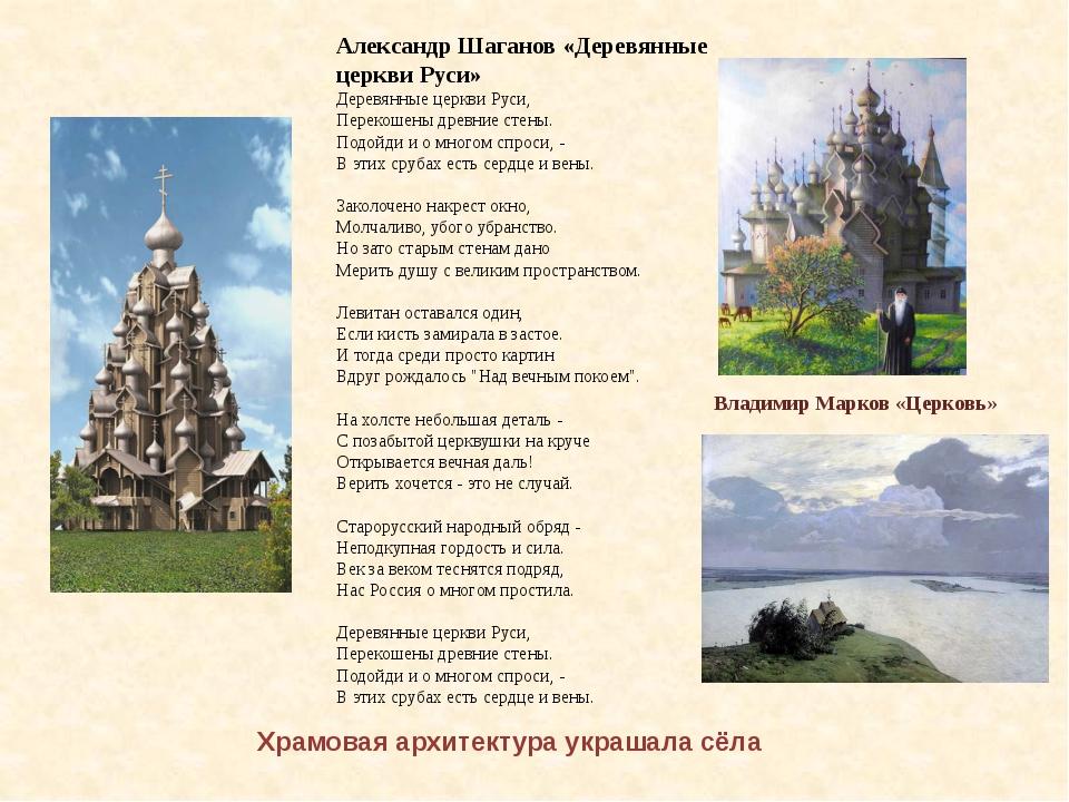 Стих деревянные церкви руси