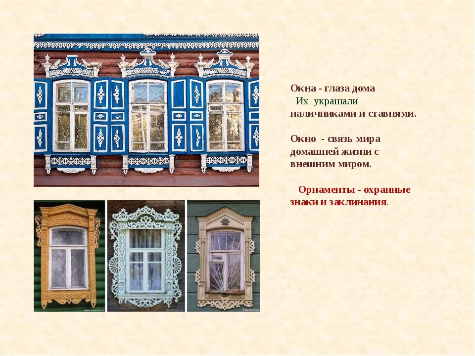 Окна - глаза дома Их украшали наличниками и ставнями. Окно - связь мира до...