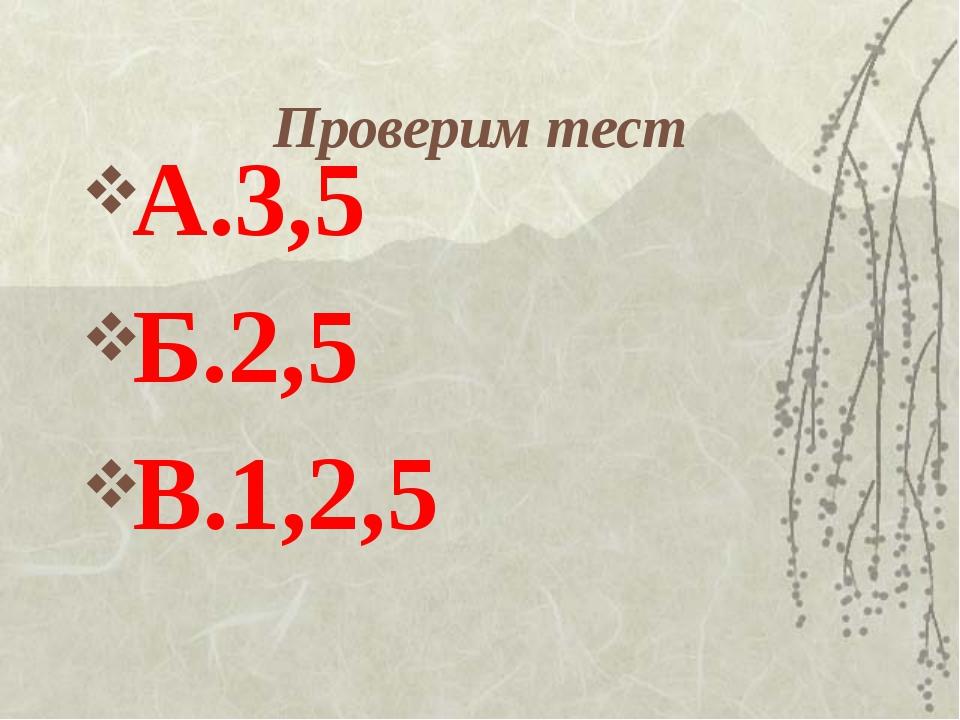 Проверим тест А.3,5 Б.2,5 В.1,2,5