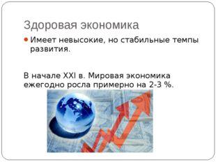 Здоровая экономика Имеет невысокие, но стабильные темпы развития. В начале XX
