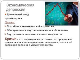 Экономическая депрессия Длительный спад производства Причины: Просчёты в экон
