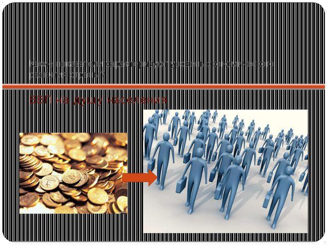 Какие показатели характеризуют уровень экономического развития страны? ВВП на...