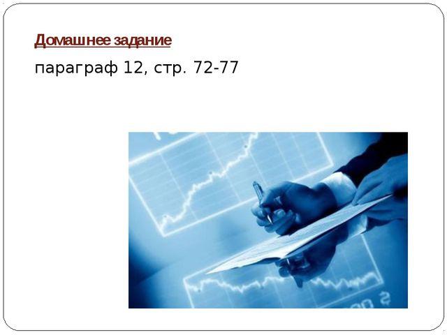 Домашнее задание параграф 12, стр. 72-77