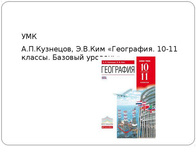 УМК А.П.Кузнецов, Э.В.Ким «География. 10-11 классы. Базовый уровень»