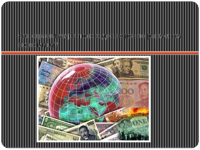 Как страны мира подразделяются по размерам экономики?