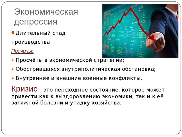 Экономическая депрессия Длительный спад производства Причины: Просчёты в экон...