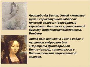 Леонардо да Винчи. Этюд «Женские руки и карикатурный набросок мужской головы»