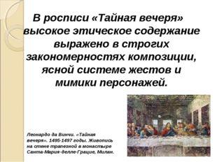 В росписи «Тайная вечеря» высокое этическое содержание выражено в строгих зак