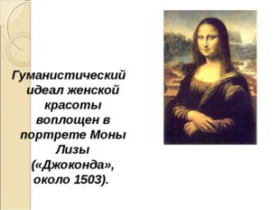 Гуманистический идеал женской красоты воплощен в портрете Моны Лизы («Джоконд