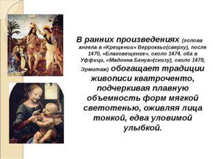 В ранних произведениях (голова ангела в «Крещении» Верроккьо(сверху), после 1