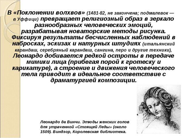 В «Поклонении волхвов» (1481-82, не закончена; подмалевок — в Уффици) превращ...