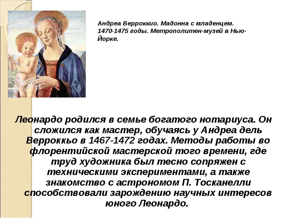 Леонардо родился в семье богатого нотариуса. Он сложился как мастер, обучаяс...