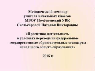 Методический семинар учителя начальных классов МБОУ Почётненский УВК Скельса