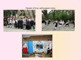Проект «Село, моё родное село»