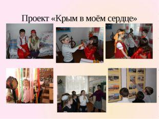 Проект «Крым в моём сердце»