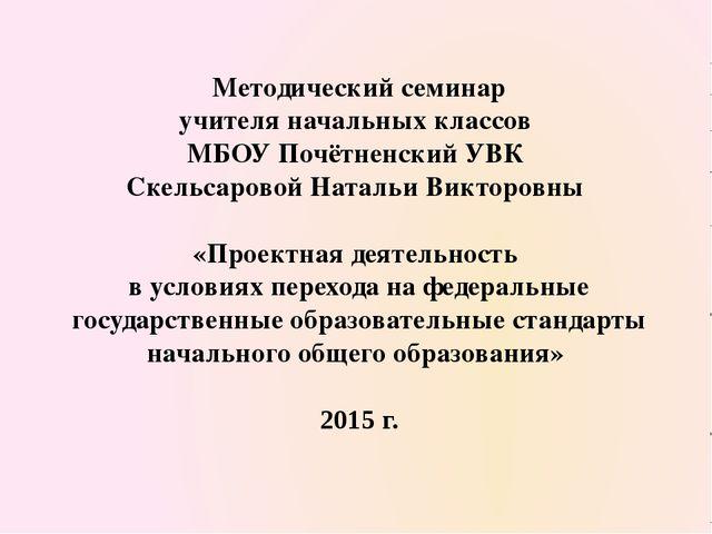Методический семинар учителя начальных классов МБОУ Почётненский УВК Скельса...