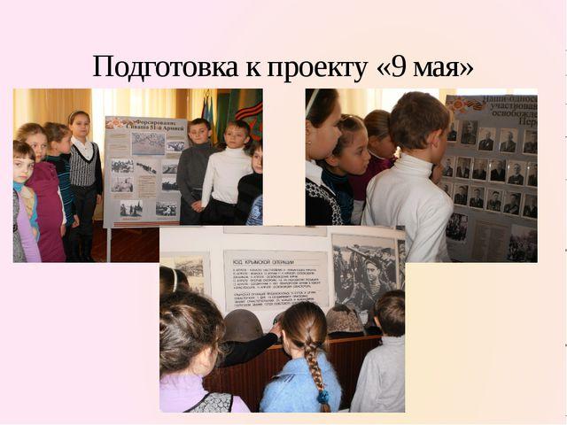 Подготовка к проекту «9 мая»