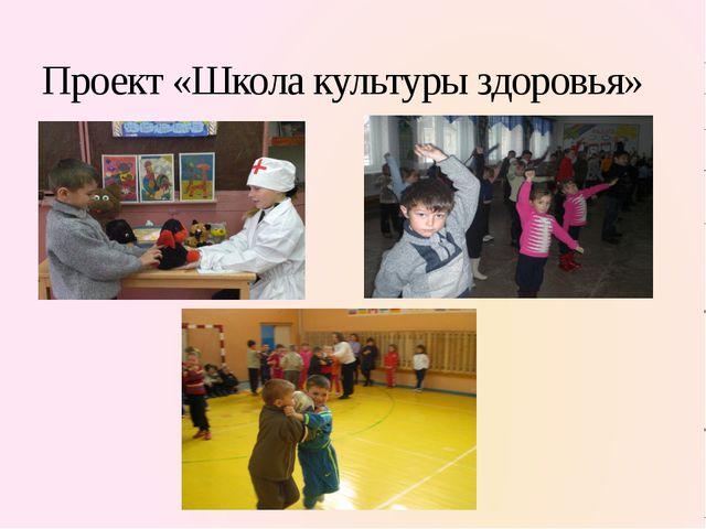 Проект «Школа культуры здоровья»