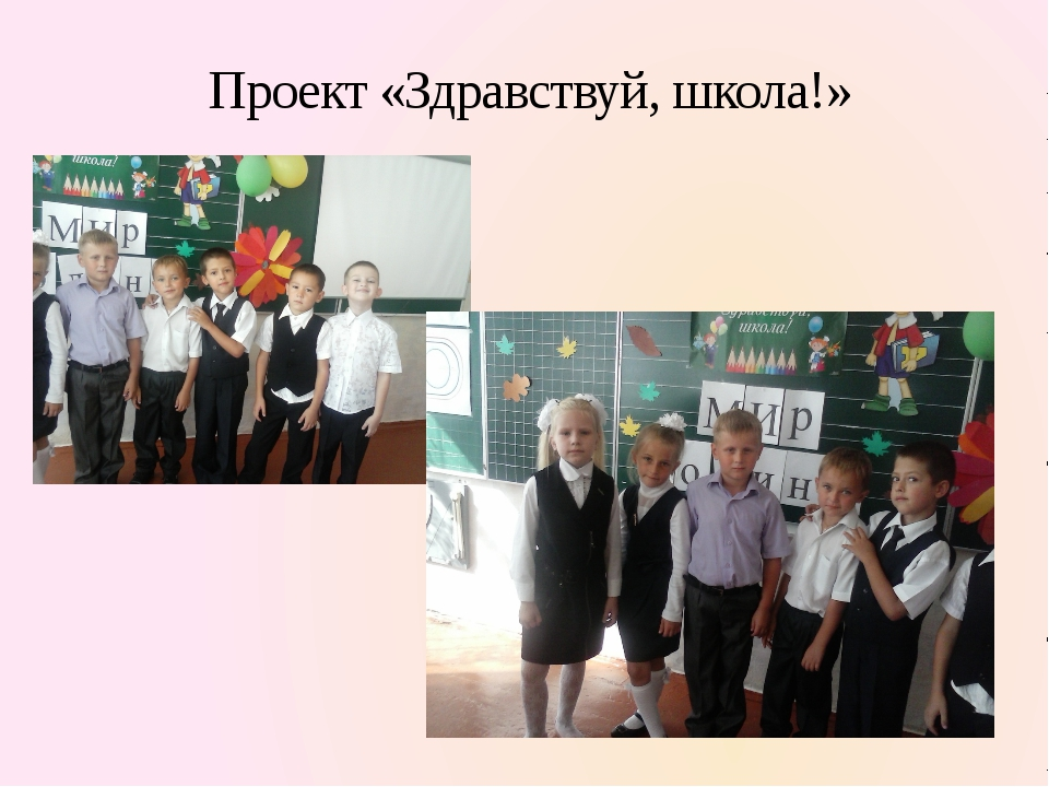 Проект «Здравствуй, школа!»